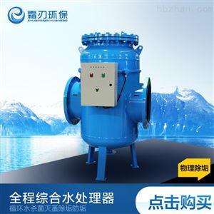 空调循环全程综合水处理器