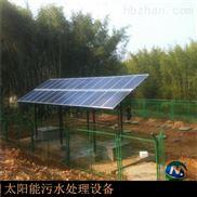 莆田市太阳能污水处理设备原理