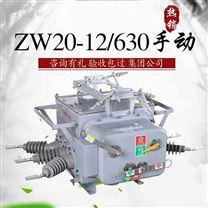 ZW20柱上看门狗 户外高压断路器厂家直销