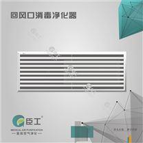 回风口空气消毒装置集中空调杀菌高效过滤器