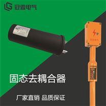 石油管道排流用大容量低阻抗固态去耦合器