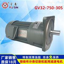 1HP分条切割机配用宇鑫32轴减速电机