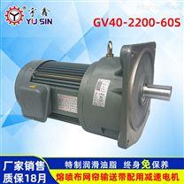 YUSIN网帘输送带配用3HP减速电机