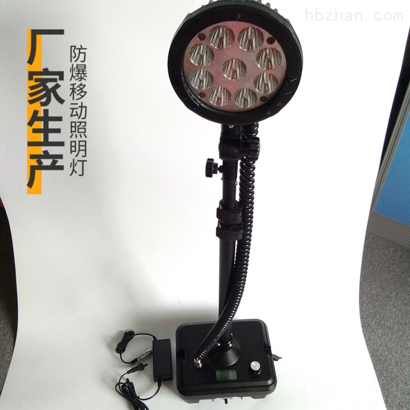 LED27W防爆灯便携式移动照明工作灯