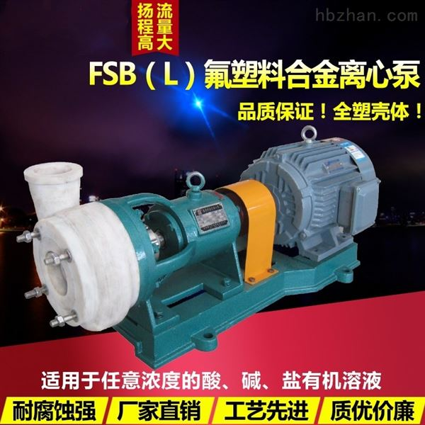 分体式衬四氟耐腐蚀合金化工泵