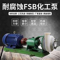 FSB型衬氟泵型号耐腐蚀离心泵价格