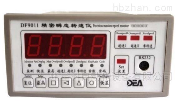DF9011智能转速监测仪