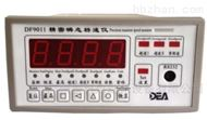 智能转速监视仪 DF9011