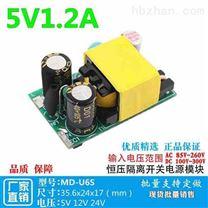 5V1A1.2A6W开关电源板模块小体积