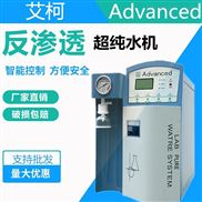 四川水处理设备厂家艾柯台式实验室超纯水机