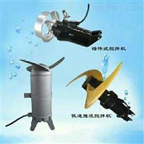 離心式潛水曝氣機