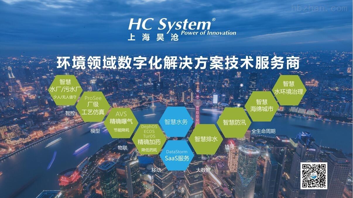 上海昊沧-雷竞技官网手机版下载领域数字化解决方案供应商