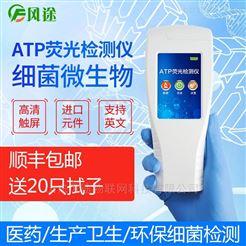 FT-ATP-2便携式atp荧光检测仪