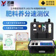 YT-F2化肥检测仪