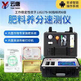 YT-TR03土壤肥料检测仪