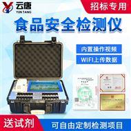 YT-G210食品安全检验检测设备