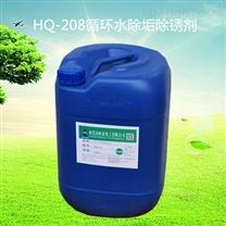 冷却循环水除垢剂 中央空调管道除垢除锈剂