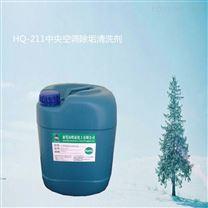 中央空调缓蚀剂厂家 冷冻水管道除垢剂