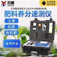 YT-TR03(新款)测土配方仪器多少钱