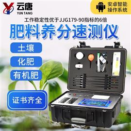 YT-F2(新款)肥料快速检测仪