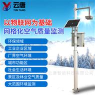 YT-QX大气环境空气质量监测站