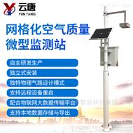 YT-QXAQI微型空气质量环境监测站