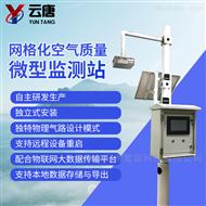 YT-QX大气环境监测设备厂家排名