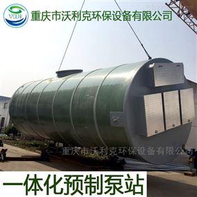 重庆万州一体化玻璃钢预制泵环保提标改造