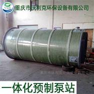 BZ重庆渠县玻璃钢预制提升泵站生产线结构