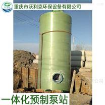 玻璃钢一体化污水雨水预制提升泵站