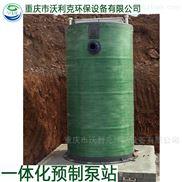 重庆玻璃钢缠绕一体化污水处理泵站 提升泵