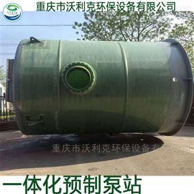 重庆一体化玻璃钢提升泵站沃利克制造