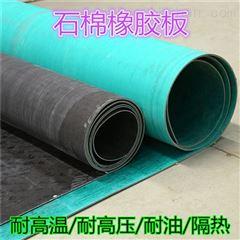 夹钢丝石棉橡胶板多少钱一平米