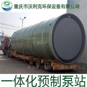 重庆一体化污水处理泵站
