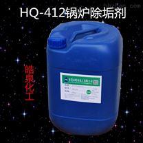 太阳能管道水垢清洗剂 工业热水锅炉除垢剂