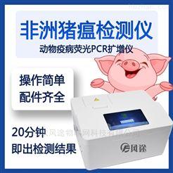 FT-PCR-1非洲猪瘟检测仪器多少钱