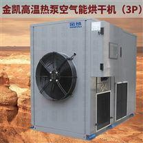 杏鲍菇热泵烘干机