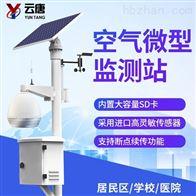 YT-AQI空气微型监测站