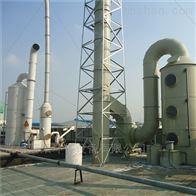 制药业专业废气处理设备厂家