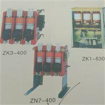 厂家供应ZN7-400低压真空断路器