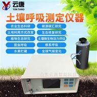 YT-T80X土壤呼吸测定系统