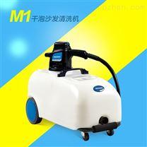 明美M1二合一干泡沙发布艺家具清洗机