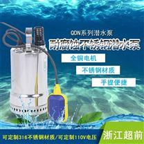 家用地下室车库积水排排放不锈钢自动潜水泵