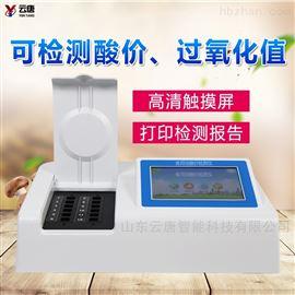 YT-SJ12食用油酸价检测仪价格