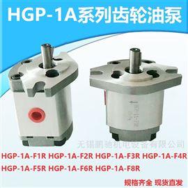HGP-1A-F4R高压力低噪声液压齿轮泵