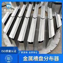 可拆型槽盘气液分布器生产执行标准