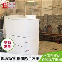 昊蓝 仓顶除尘器  混凝土生产场地处理设备
