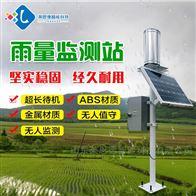 雨量監測儀設備