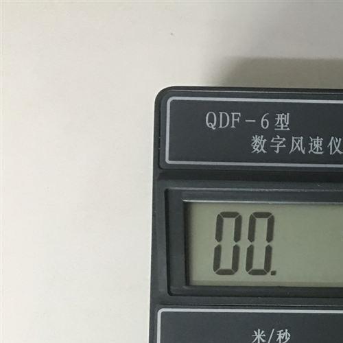 QDF-6型数显风速仪
