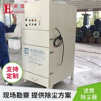 滤筒除尘设备厂家直销 布袋除尘器 可定制